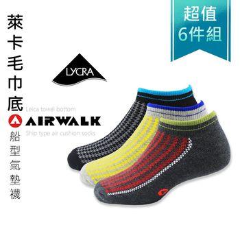 【AIRWALK】喜兒思棉織-萊卡毛巾底船型氣墊襪-千鳥紋(一組6雙-026)
