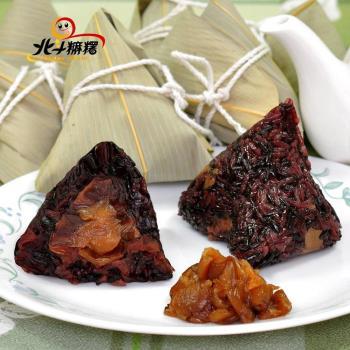 [北斗麻糬] 紫米桂圓紅豆粽(6粒/盒,共2盒)