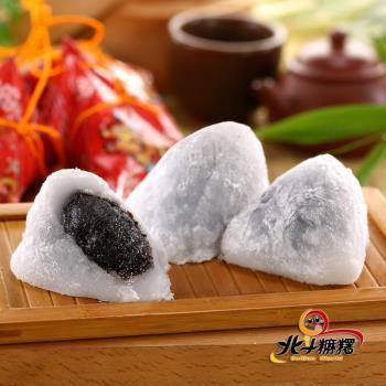 《北斗麻糬》芝麻冰心粽(8粒/盒,共兩盒)