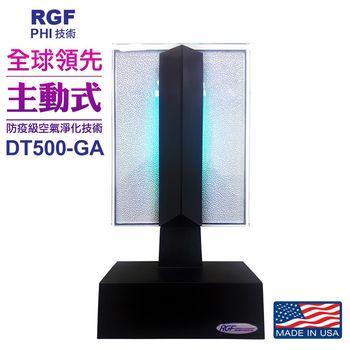 美國RGF DT-500-GA家用防疫級空氣清淨機 (適用20坪)