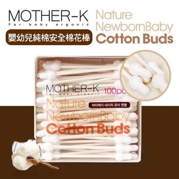 【韓國MOTHER-K】*3盒超值組*100%高級純棉-嬰幼兒純棉安全棉花棒-100pcs
