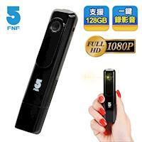 ~ifive~插卡式1080P隨身高畫質錄影錄音筆 if~CM580