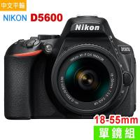 【128G副電單眼包大腳架】Nikon  D5600+18-55mm VR變焦鏡組*(中文平輸)