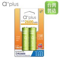 a plus 可充式2600mAh大容量18650型鋰電池 凸頭 2入