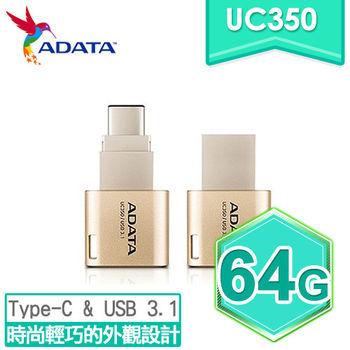 ADATA 威剛 UC350 64G USB3.1 Type-C 雙頭隨身碟