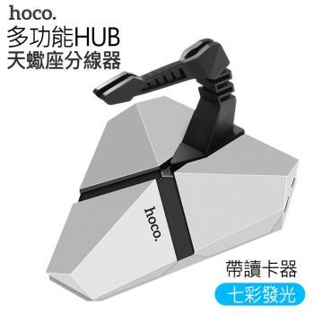 浩酷 HB2天蠍座分線器 hub集線器usb擴展器 筆記本轉換器高速擴展
