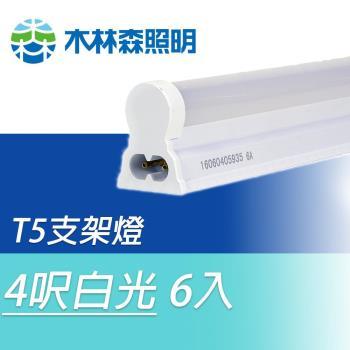 木林森照明 LED T5四呎支架燈白光6入