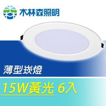 木林森照明LED超薄崁燈15W黃光6入