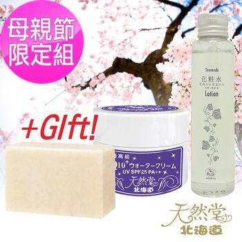 【北海道‧天然堂】母親節限定組合送手工皂(化妝水+Q10面霜)