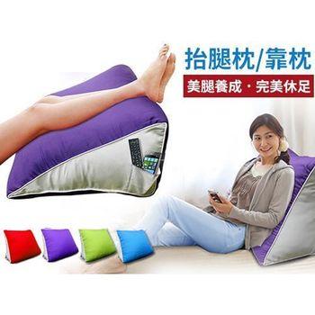 大型 滾邊 抬腿記憶枕/靠枕(四色款)