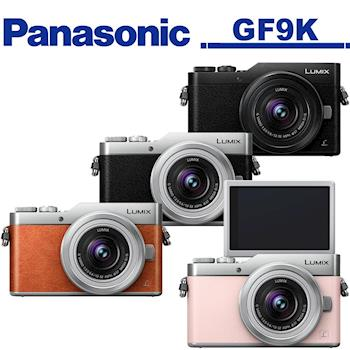 Panasonic LUMIX DC-GF9K / GF9 12-32mm (公司貨)