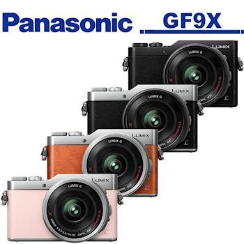 Panasonic LUMIX DC-GF9X / GF9 X14-42mm (公司貨)