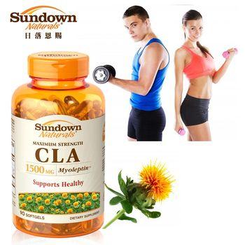 【美國Sundown日落恩賜】紅花籽油CLA 1500MG軟膠囊(90粒/瓶)