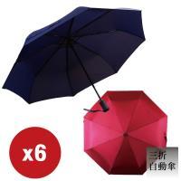 超值6入 全自動 折疊三折傘/雙人傘/晴雨傘 二色隨機