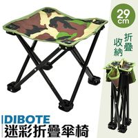 【DIBOTE】迷彩折疊椅 傘椅 童軍椅 行軍椅(附收納袋)