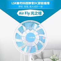 【LSK 樂司科】AirFly 光之蝶 14吋 DC直流節能循環立扇-電扇 LSK-DC001-B (蒂芬尼藍)