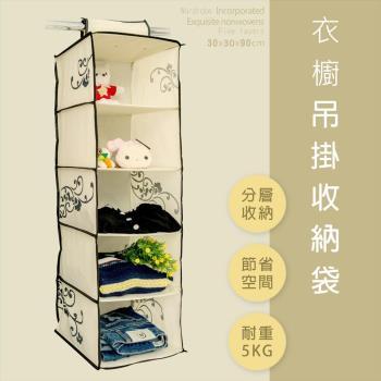 dayneeds 多功能不織布衣櫥收納吊掛袋米白5格款(2入)