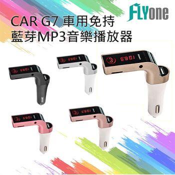 FLYone CAR G7 車用免持藍芽MP3音樂播放器