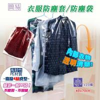lisan透明衣服防塵套 防塵袋-40X70cm小20入