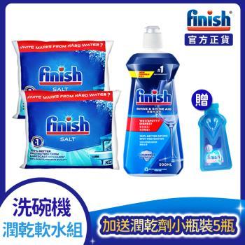 亮碟 洗碗機 軟化鹽1kg/包 x2 + 光潔潤乾劑500ml/瓶