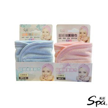 美彩SPA 超纖細美容巾BPC-15