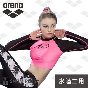 【arena 春夏新款 限量】女士 運動休閒款 水陸二用 潛水 運動 健身 衝浪衣 保暖 防曬 泳衣(LSS7313WA)