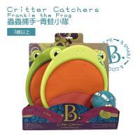 美國【B.Toys】蟲蟲捕手-青蛙小隊