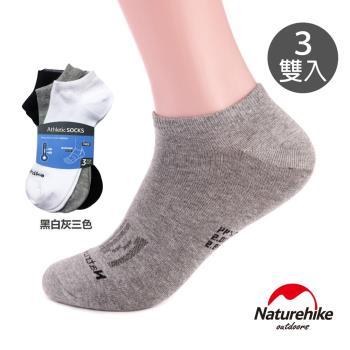 任-Naturehike 男款休閒 單色船型薄襪 短襪 3色組