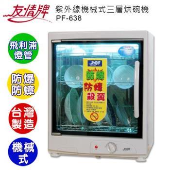 友情紫外線機械式三層烘碗機 PF-638