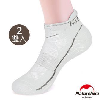 任-Naturehike 男款運動 加厚機能護踝船型襪 短襪 2入組 白色