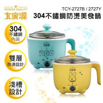 大家源 1.0L 304不鏽鋼雙層防燙蒸煮兩用美食鍋-兔兔款TCY-2727Y