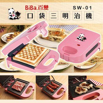 BiBa百變 口袋三明治機/烤麵包機/烤肉機 SW-01