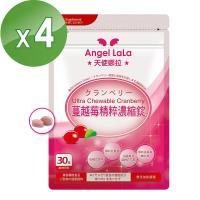 【Angel LaLa天使娜拉】蔓越莓精萃濃縮錠(30錠/包x4包)