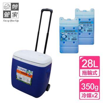 【妙管家】拉桿冰桶冷媒組 28L 深藍色