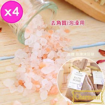 【Charmant】喜馬拉雅天然玫瑰沐浴晶鹽4包組(加贈泡澡沐浴球1袋)