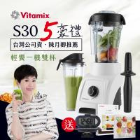 美國Vita-Mix S30輕饗型全食物調理機-白色(買就送)
