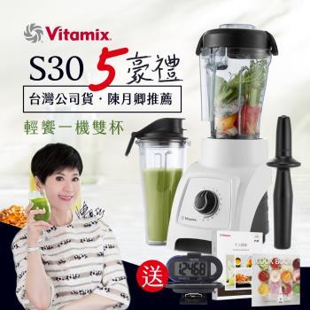 美國Vita-Mix S30輕饗型全食物調理機-公司貨-白色(買就送)
