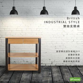 《DFhouse》英式工業風-雙抽玄關桌