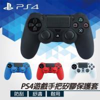 PS4 遊戲手把防滑矽膠保護套