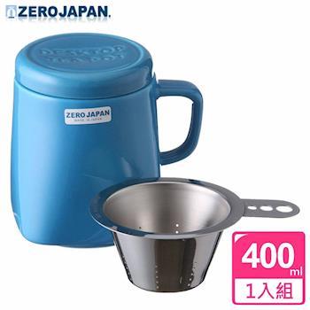 ZERO JAPAN 陶瓷泡茶用馬克杯400cc 土耳其藍