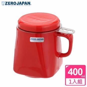 ZERO JAPAN 陶瓷泡茶用馬克杯400cc 蕃茄紅