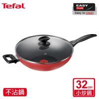 Tefal法國特福新手紅32CM不沾小炒鍋加蓋