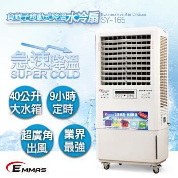 EMMAS負離子移動式空氣降溫水冷扇SY-165