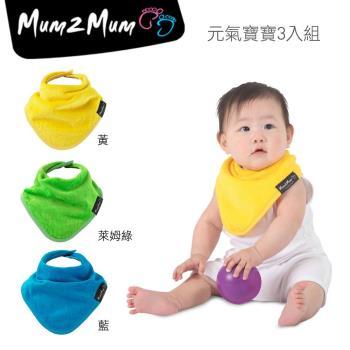 【Mum 2 Mum】機能型神奇三角口水巾圍兜-3入組(元氣寶寶)