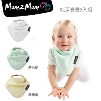 【Mum 2 Mum】機能型神奇三角口水巾圍兜-3入組(純淨寶寶)