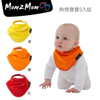 【Mum 2 Mum】機能型神奇三角口水巾圍兜-3入組(熱情寶寶)