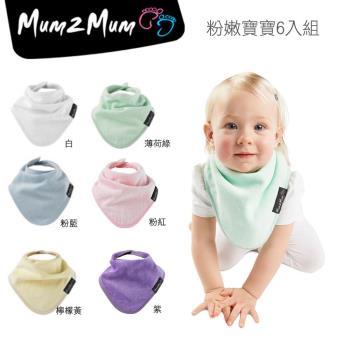 【Mum 2 Mum】機能型神奇三角口水巾圍兜-6入組(粉嫩寶寶)