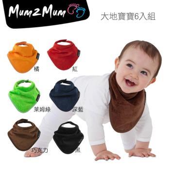 【Mum 2 Mum】機能型神奇三角口水巾圍兜-6入組(大地寶寶)