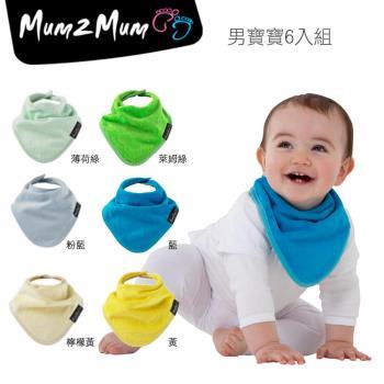 【Mum 2 Mum】機能型神奇三角口水巾圍兜-6入組(男寶寶)