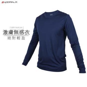 【HODARLA】男激膚無感長袖衣-T恤 長T 慢跑 路跑 健身 台灣製 丈青